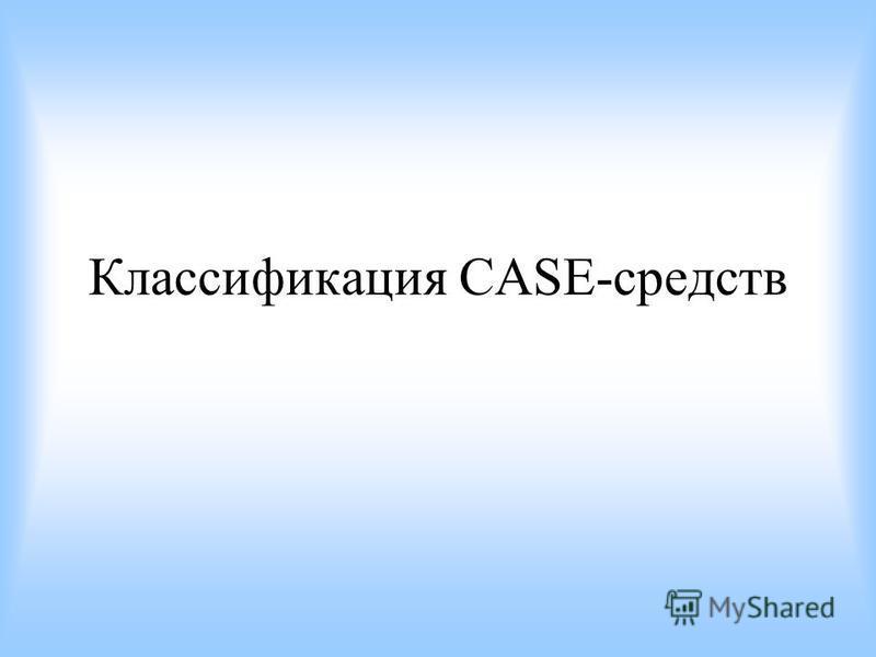 Классификация CASE-средств