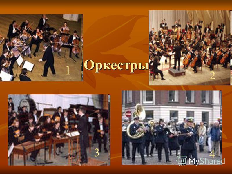 Оркестры 1 2 3 4