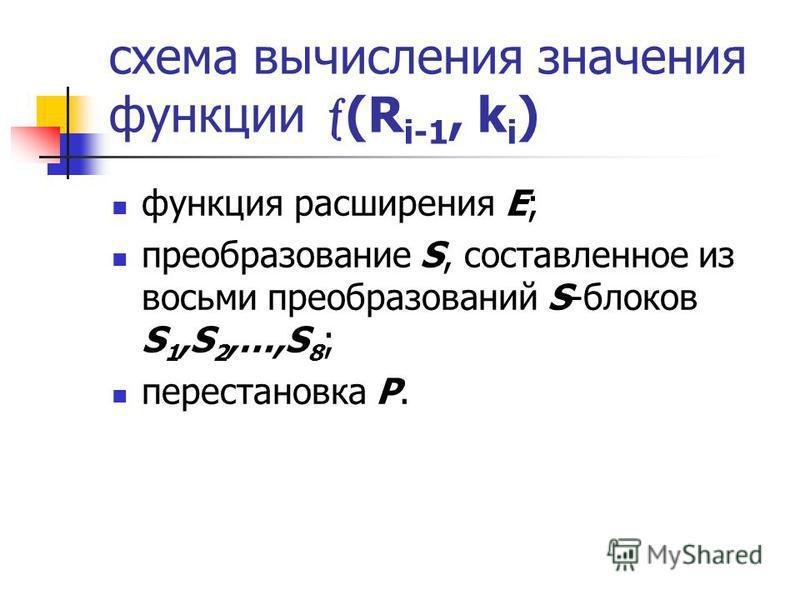 функция расширения E; преобразование S, составленное из восьми преобразований S-блоков S 1,S 2,…,S 8 ; перестановка P.
