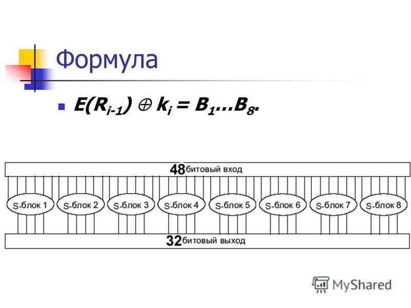 Формула E(R i-1 ) k i = B 1 …B 8.