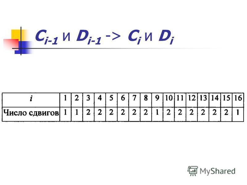 С i-1 и D i-1 -> C i и D i