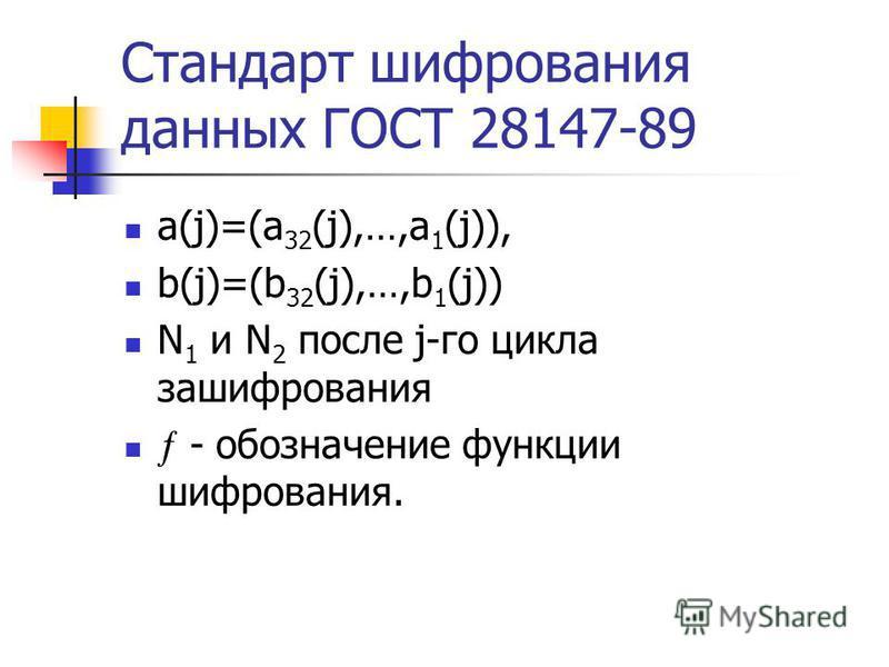 Стандарт шифрования данных ГОСТ 28147-89 a(j)=(a 32 (j),…,a 1 (j)), b(j)=(b 32 (j),…,b 1 (j)) N 1 и N 2 после j-го цикла зашифрования - обозначение функции шифрования.