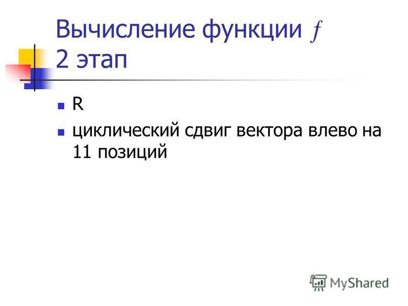 Вычисление функции 2 этап R циклический сдвиг вектора влево на 11 позиций