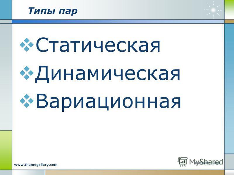 Типы пар Статическая Динамическая Вариационная Company Logo www.themegallery.com
