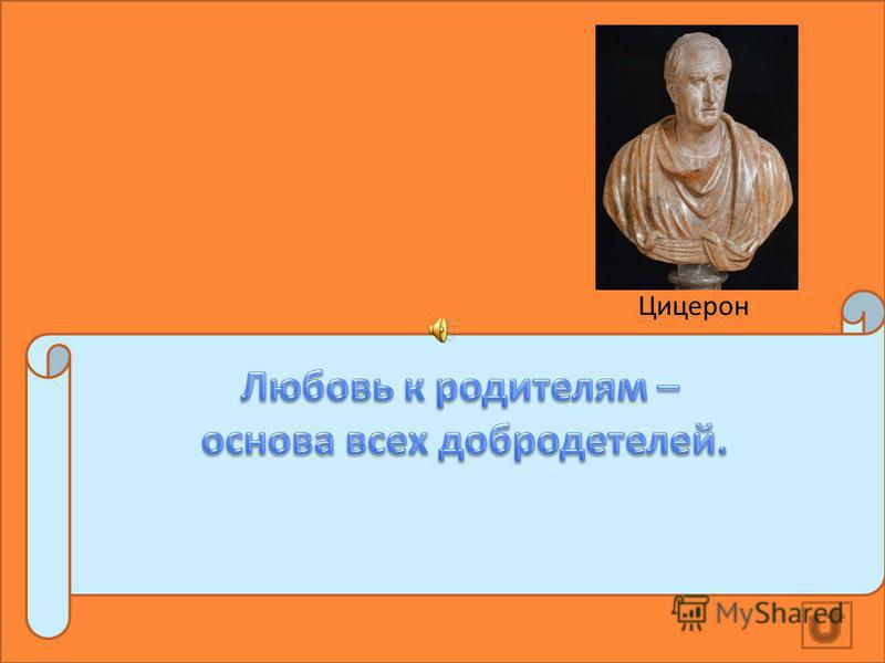 Блоки букв слова Рабочий слайд Аристотель