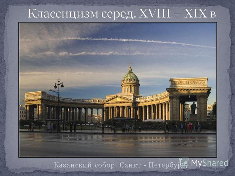 Казанский собор. Санкт - Петербург