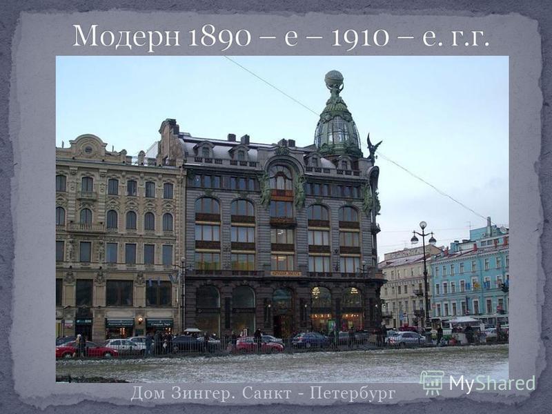 Дом Зингер. Санкт - Петербург