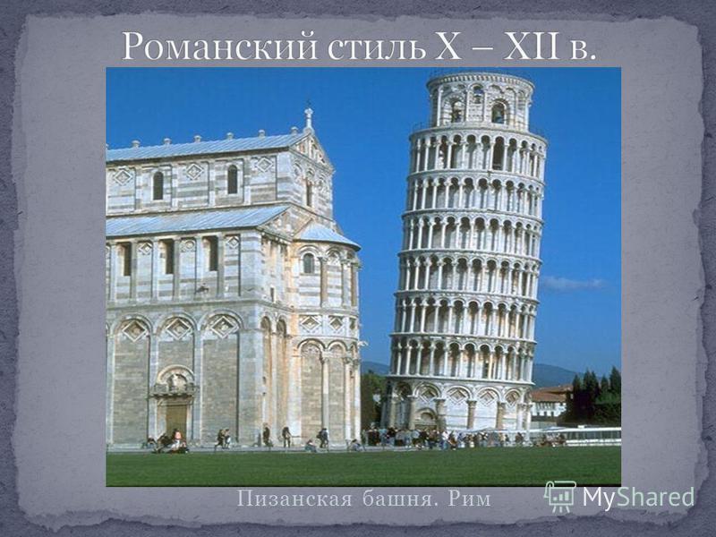 Пизанская башня. Рим