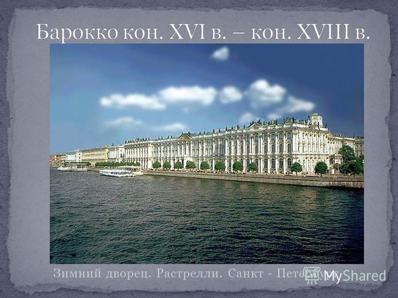 Зимний дворец. Растрелли. Санкт - Петербург