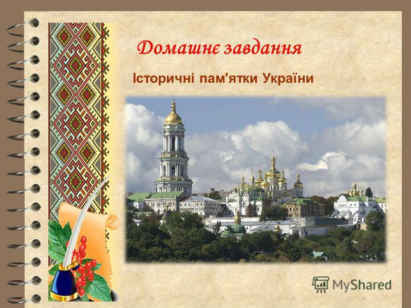 Історичні пам'ятки України Домашнє завдання