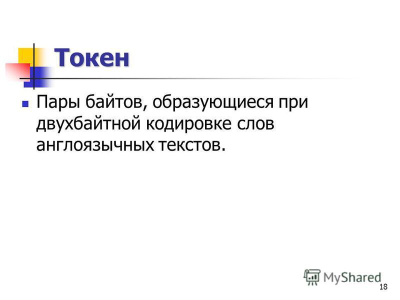 18 Токен Пары байтов, образующиеся при двухбайтной кодировке слов англоязычных текстов.