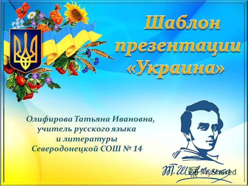 Олифирова Татьяна Ивановна, учитель русского языка и литературы Северодонецкой СОШ 14