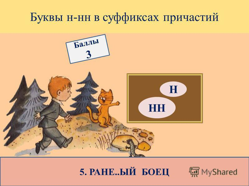 Баллы 3 Буквы н-н в суффиксах причастий НН Н 5. РАНЕ..ЫЙ БОЕЦ