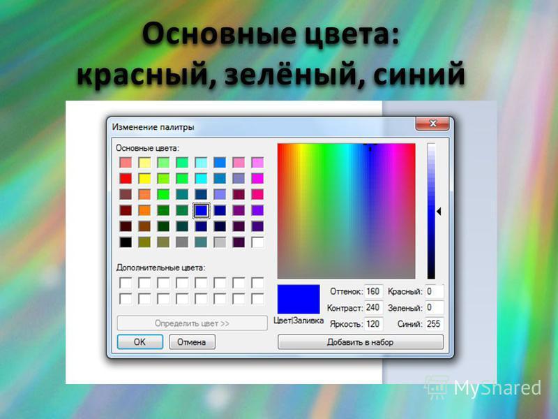 Основные цвета: красный, зелёный, синий