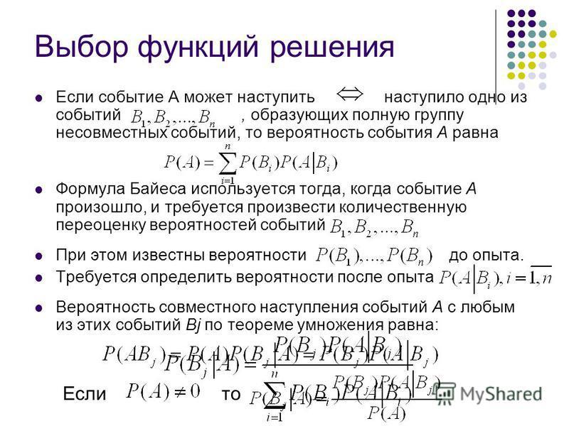 Если то Выбор функций решения Если событие А может наступить наступило одно из событий, образующих полную группу несовместных событий, то вероятность события А равна Формула Байеса используется тогда, когда событие А произошло, и требуется произвести