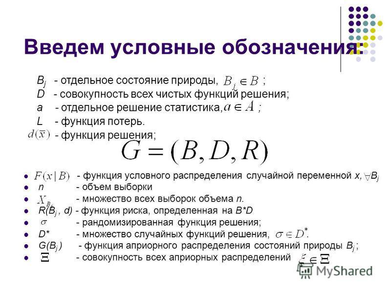 B j - отдельное состояние природы, ; D - совокупность всех чистых функций решения; a - отдельное решение статистика, ; L - функция потерь. - функция решения; Введем условные обозначения: - функция условного распределения случайной переменной х, B j n