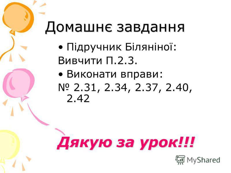 Домашнє завдання Підручник Біляніної: Вивчити П.2.3. Виконати вправи: 2.31, 2.34, 2.37, 2.40, 2.42 Дякую за урок!!!