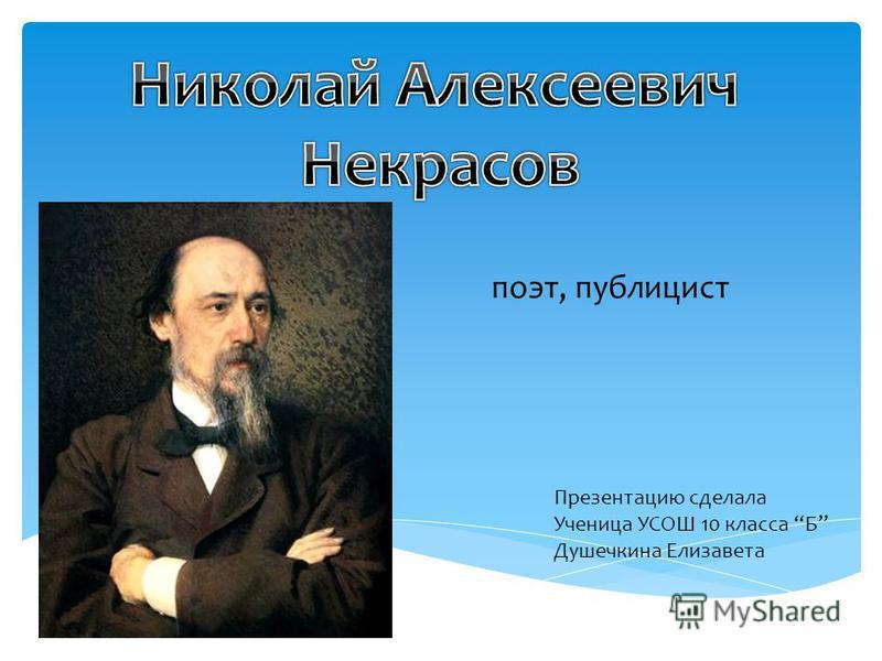 поэт, публицист Презентацию сделала Ученица УСОШ 10 класса Б Душечкина Елизавета