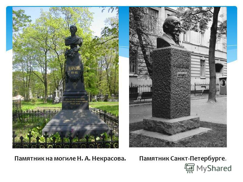 Памятник на могиле Н. А. Некрасова.Памятник Санкт-Петербурге.