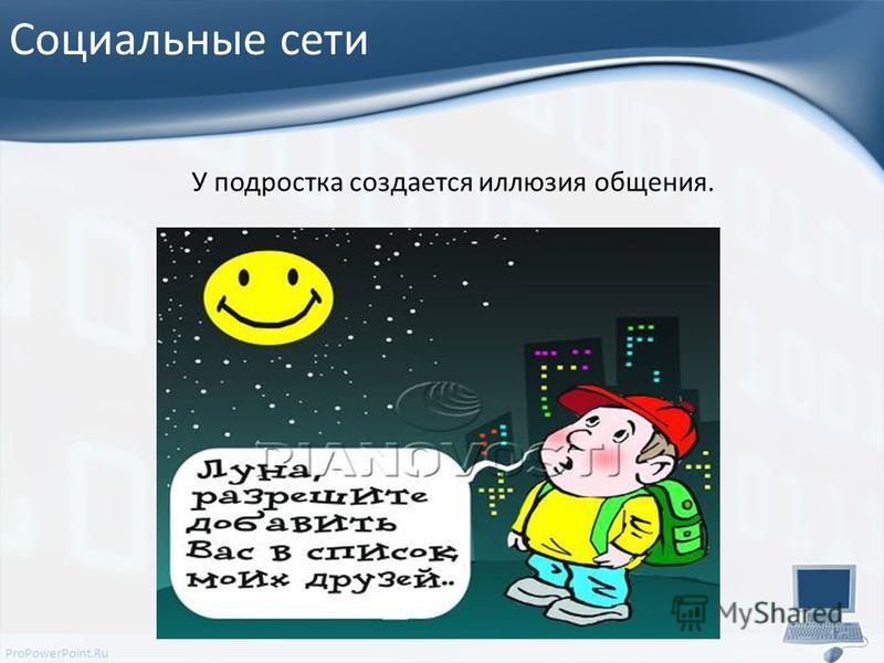 ProPowerPoint.Ru Социальные сети У подростка создается иллюзия общения.