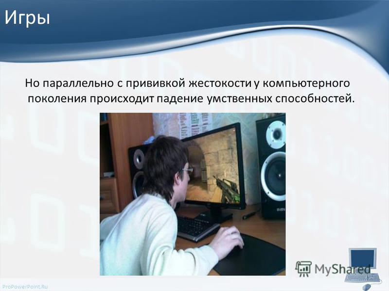 ProPowerPoint.Ru Игры Но параллельно с прививкой жестокости у компьютерного поколения происходит падение умственных способностей.
