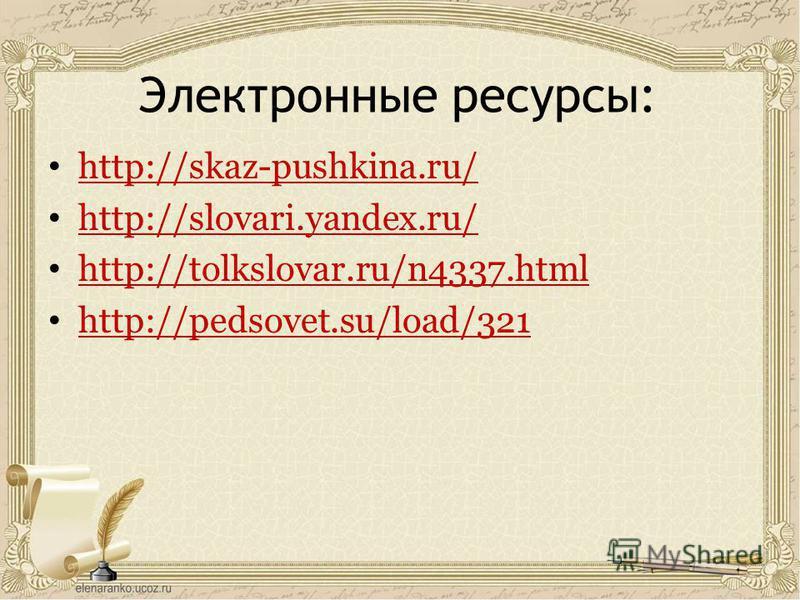 Электронные ресурсы: http://skaz-pushkina.ru/ http://slovari.yandex.ru/ http://tolkslovar.ru/n4337. html http://pedsovet.su/load/321