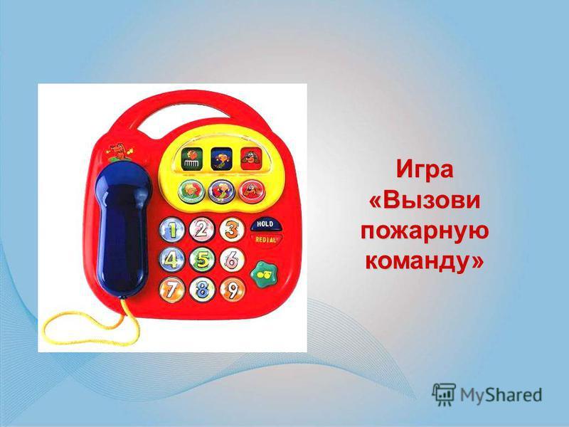 Игра «Вызови пожарную команду»