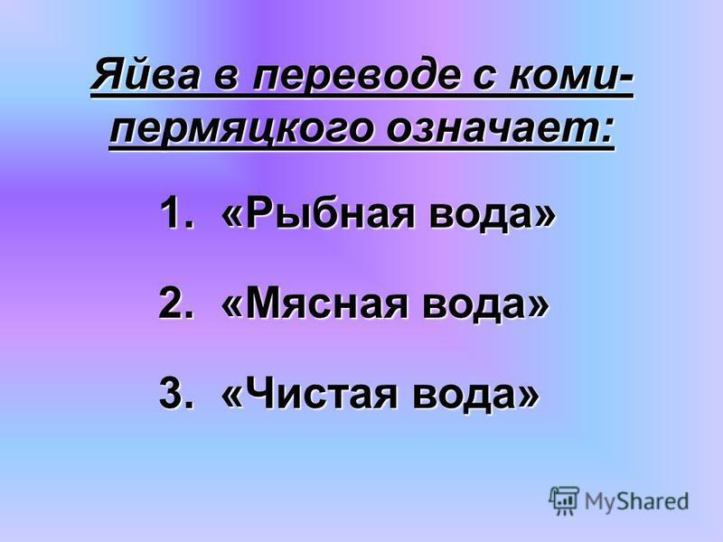 Жилой дом у русского народа называется: 3. Юрта 2. Изба 1. Хата