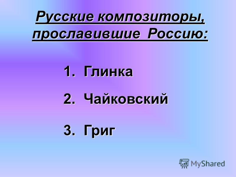 Предметы одежды русских женщин: 3. Сапожки 2. Сарафан 1. Чалма