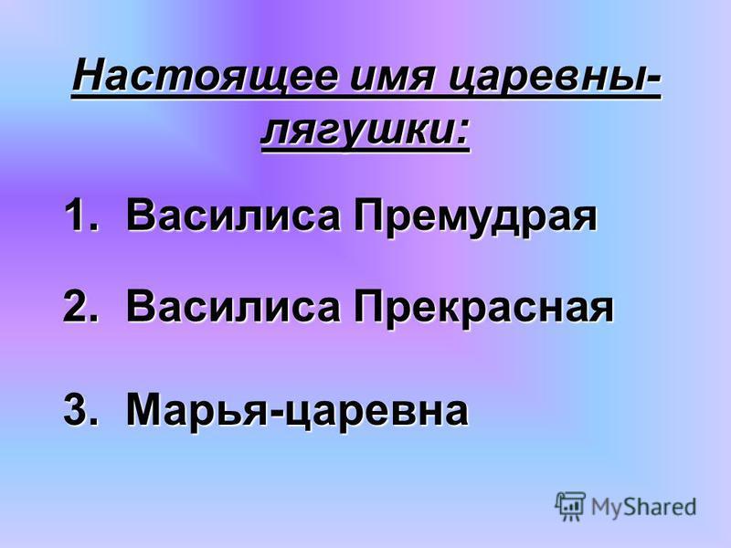 1. «Маша и медведь» 2. «Снегурочка» 3. «Красная шапочка» Русские народные сказки: