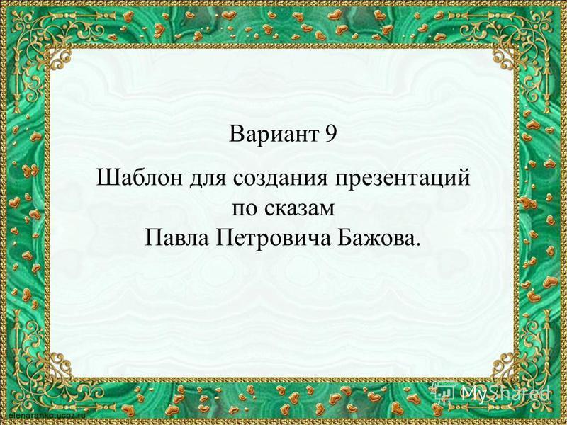 Вариант 9 Шаблон для создания презентаций по сказам Павла Петровича Бажова.