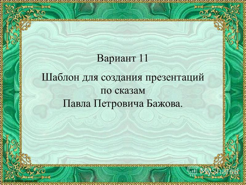 Вариант 11 Шаблон для создания презентаций по сказам Павла Петровича Бажова.