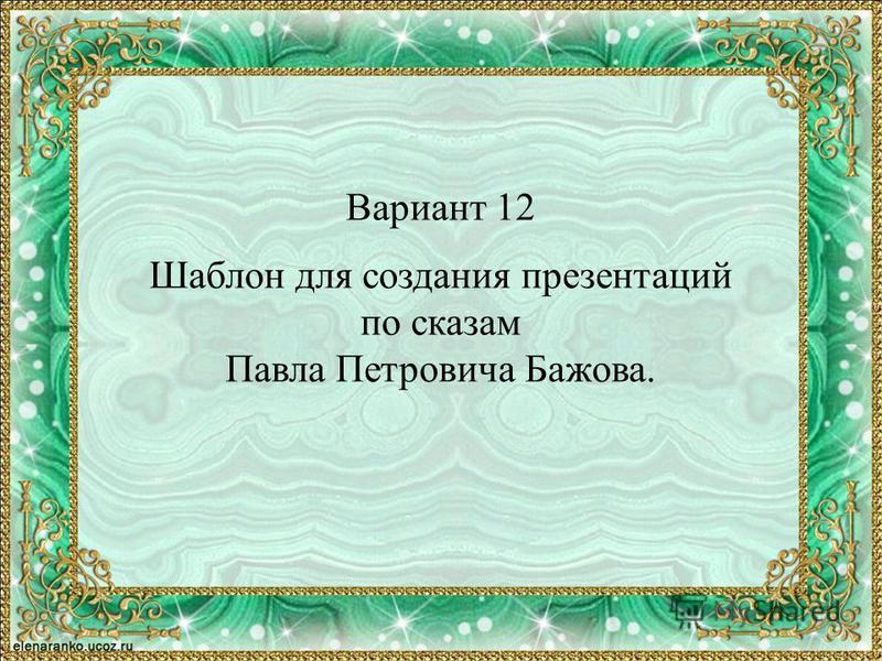 Вариант 12 Шаблон для создания презентаций по сказам Павла Петровича Бажова.