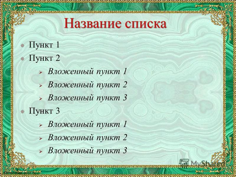 Название списка Пункт 1 Пункт 2 Вложенный пункт 1 Вложенный пункт 2 Вложенный пункт 3 Пункт 3 Вложенный пункт 1 Вложенный пункт 2 Вложенный пункт 3
