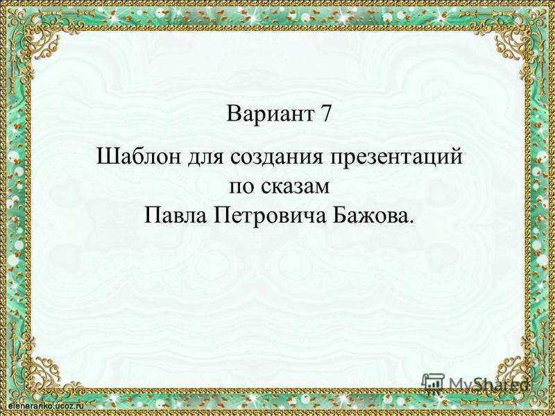 Вариант 7 Шаблон для создания презентаций по сказам Павла Петровича Бажова.