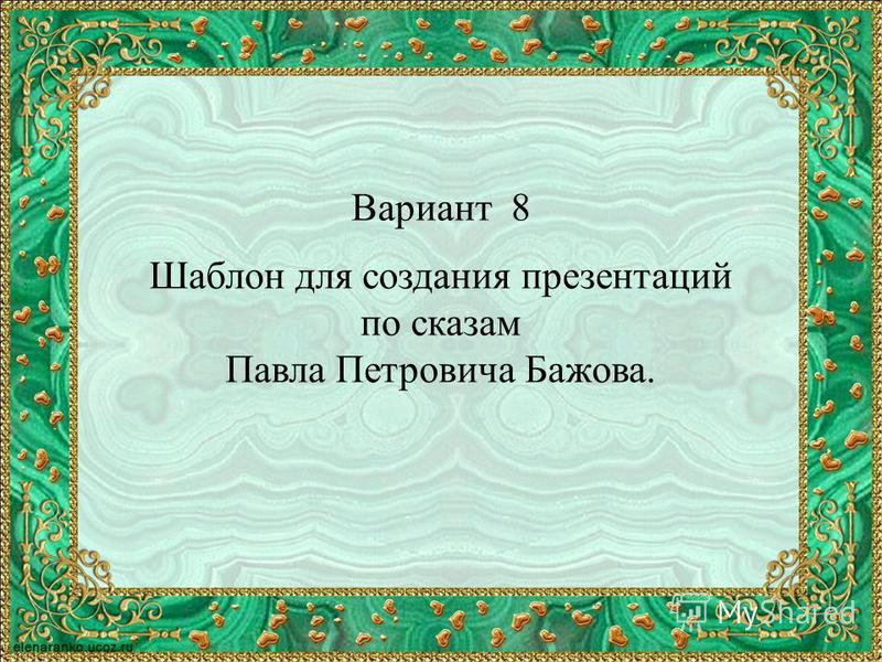 Вариант 8 Шаблон для создания презентаций по сказам Павла Петровича Бажова.