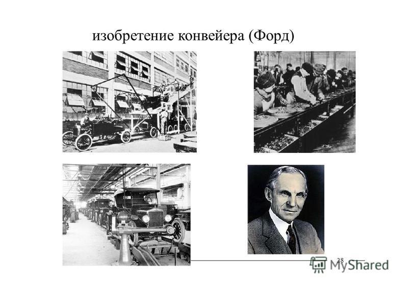 изобретение конвейера (Форд) 28