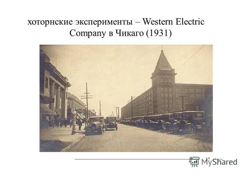 хоторнские эксперименты – Western Electric Company в Чикаго (1931) 37
