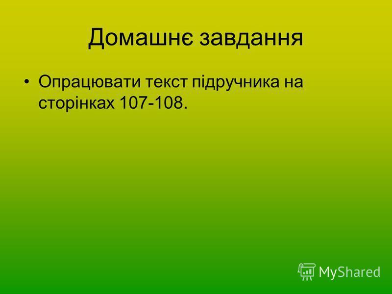 Домашнє завдання Опрацювати текст підручника на сторінках 107-108.