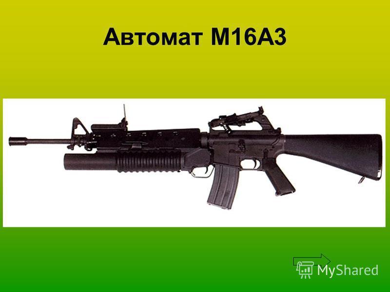Автомат М16А3