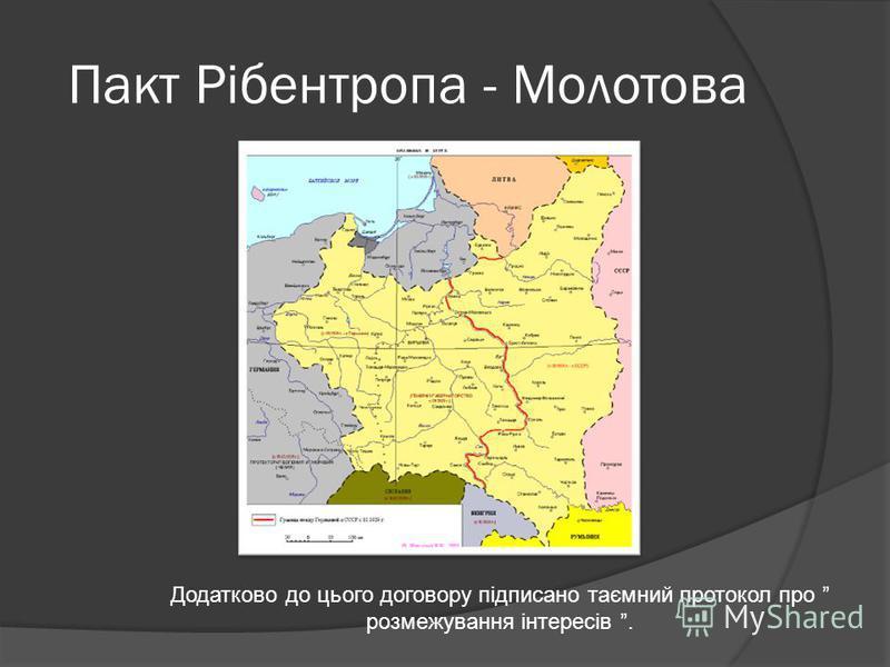 Пакт Рібентропа - Молотова Додатково до цього договору підписано таємний протокол про розмежування інтересів.