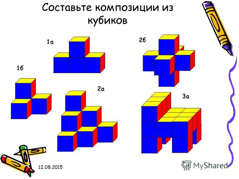 12.08.2015 Составьте композиции из кубиков 1 а 1 б 2 а 2 б 3 а