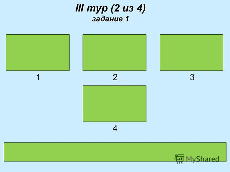 III тур (2 из 4) задание 1 1 Радиусы 2 одной 3 окружности 4 равны Радиусы одной окружности равны