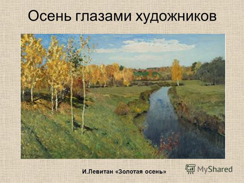 Осень глазами художников И.Левитан «Золотая осень»