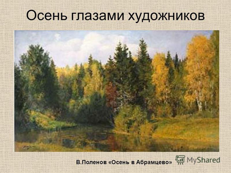 Осень глазами художников В.Поленов «Осень в Абрамцево»