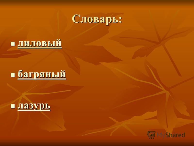 Словарь: лиловый лиловый лиловый багряный багряный багряный лазурь лазурь лазурь
