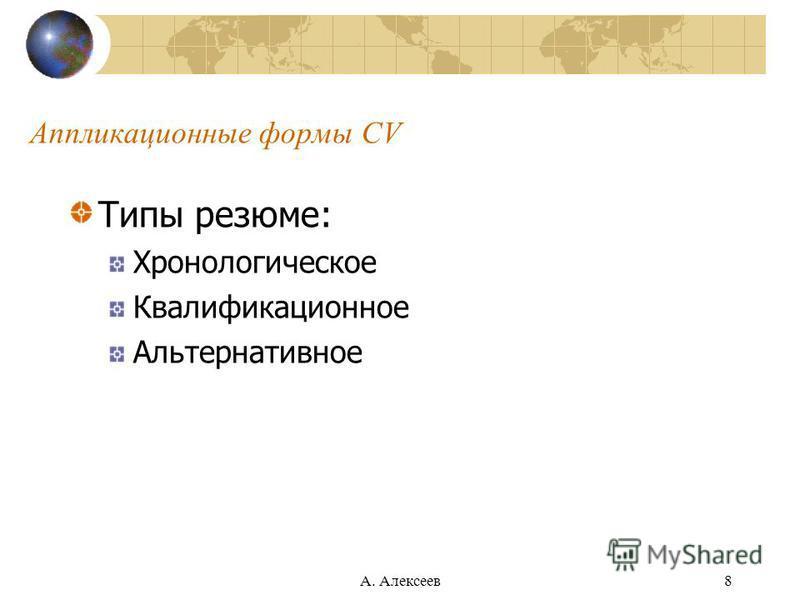 А. Алексеев 8 Аппликационные формы CV Типы резюме: Хронологическое Квалификационное Альтернативное