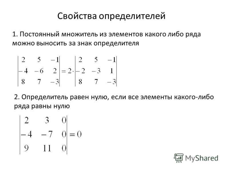 Свойства определителей 1. Постоянный множитель из элементов какого либо ряда можно выносить за знак определителя 2. Определитель равен нулю, если все элементы какого-либо ряда равны нулю
