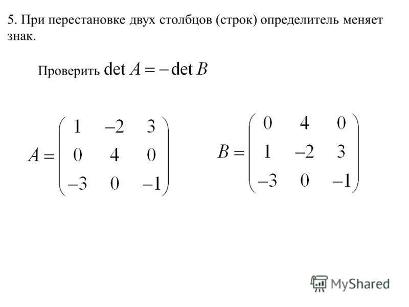5. При перестановке двух столбцов (строк) определитель меняет знак. Проверить
