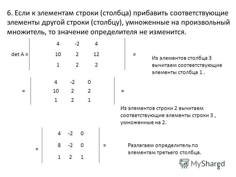 6. Если к элементам строки (столбца) прибавить соответствующие элементы другой строки (столбцу), умноженные на произвольный множитель, то значение определителя не изменится. det A = 4-24 = 10212 122 Из элементов столбца 3 вычитаем соответствующие эле